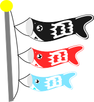 鯉のぼりのイラスト1